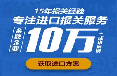 北京海关跨境电商进口清关提速最快58秒