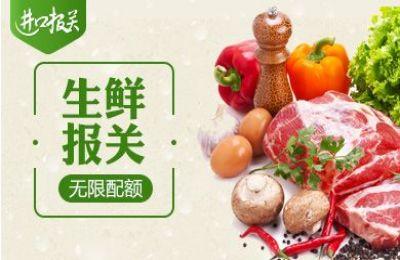生鲜蔬菜水果肉类进口清关物流代理服务