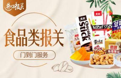 预包装食品类进口清关报关代理业务