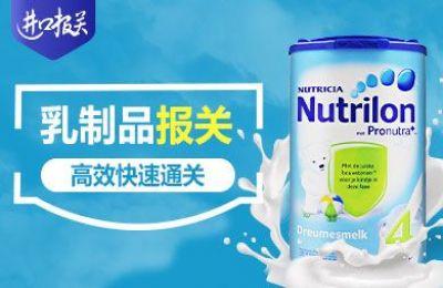 乳制品奶粉进口报关报检清关服务业务